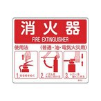 J.G.C./日本緑十字社  消防標識 消火器使用法 215×250mm スタンド取付タイプ エンビ 066012