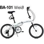 【nightsale】 WACHSEN/ヴァクセン  【12月納品予定】 BA-101 20インチアルミ折りたたみ自転車6段変速付 WeiB(ウェイブ)