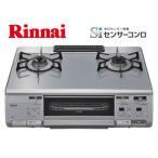Rinnai/リンナイ  RTS62WK2R-VR ガステーブル (プロパンガス用) グレー 【強火力右】