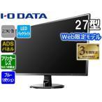 I・O DATA/アイ・オー・データ  超解像技術&広視野角ADSパネル採用 27型ワイドLED液晶ディスプレイ EX-LD2702DB
