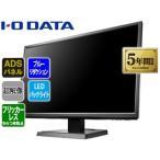 I・O DATA/アイ・オー・データ  広視野角ADSパネル採用 21.5型ワイドLED液晶ディスプレイ LCD-MF226XDB ブラック