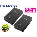 I・O DATA/アイ・オー・データ  コンセント直結型PLCアダプター マスターアダプター&ターミナルアダプターセット PLC-HD240E-S