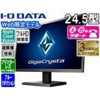 I��O DATA/�������������ǡ���  ��Web�����ǥ��24.5�������ߥվ��ǥ����ץ쥤 GigaCrysta EX-LDGC251TB