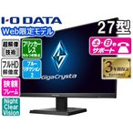 I O DATA ゲーミングモニター 27インチ EX-LDGC271TB