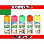 ASAHIPEN/アサヒペン  蛍光塗料スプレー (グリーン) 【300ml】