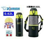 【nightsale】 ZOJIRUSHI/象印  【保冷専用】SD-JK06-BG ステンレスクールボトル ダイレクトタイプ 【0.62】(ライムブラック)