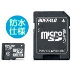 バッファロー  防水仕様 microSDHCカード 32GB Class4(クラス4) SD変換アダプター付き RMSD-BS32GAB