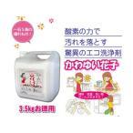 ComoLife/コモライフ  233242 酸素系多目的洗剤 花子 3.5kgお徳用【沖縄へは発送できません。ご了承くださいませ】