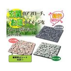 ComoLife/コモライフ  【納期7月上旬以降】68317 雑草が生えないおしゃれな天然石マット 6枚組 グリーン