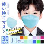 30枚 子供マスク キッズ マスク 3Dマスク 立体マスク KF94 不織布マスク 使い捨てマスク 血色マスク 4層構造 花粉対策 柳葉型 無地