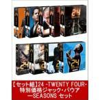 24 -TWENTY FOUR- 1-8とリブ・アナザー・デイ 全9作品セット 特別価格ジャック・バウアー SEASONS DVD BOX 全巻セット コンプリート 新品 送料無料