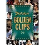 ゴールデンボンバーPV集「GOLDEN CLIPS」(通常盤) 新品未開封 送料無料