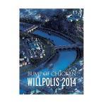 BUMP OF CHICKEN WILLPOLIS 2014 (初回限定盤) Blu-ray 新品未開封 送料無料 バンプオブチキン