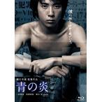 青の炎 Blu-ray 二宮和也 (出演), 松浦亜弥 (出演),