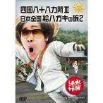 水曜どうでしょうDVD第26弾「四国八十八ヵ所?/日本全国絵ハガキの旅2」 在庫あり 新品 送料無料
