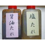 特製醤油タレと特製塩タレの360mlセットです。〔大〕