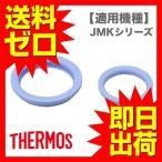 サーモス パッキンセット JMK-350