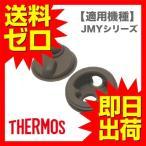 サーモス JMY351/501 パッキンセット