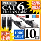 LANケーブル ランケーブル フラット 10m CAT6準拠 1年保証 ストレート ツメ折れ防止カバー フラットLANケーブル UL.YN