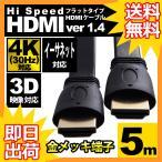 HDMIケーブル フラット 5m HDMIver1.4 金メッキ端子 High Speed HDMI Cable ブラック ハイスピード 4K 3D UL.YN