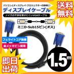 ディスプレイケーブル VGAケーブル ブラック 1.5m D-Sub15ピンミニ (オス) - D-Sub15ピンミニ (オス) フェライトコア付き UL.YN