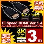 ウルマックス独占販売  HDMIケーブル 3m HDMIver1.4 金メッキ端子 High Speed HDMI Cable ブラック ハイスピード 4K 3D イーサネット対応 液晶テレビ ブルーレイレコーダー DVDプレーヤー ゲーム機との接続に UL-CAVS010