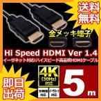 HDMIケーブル 5m HDMIver1.4 金メッキ端子 High Speed HDMI Cable ブラック ハイスピード 4K 3D イーサネット対応 液晶テレビ ブルーレイレコーダー UL.YN