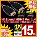 ウルマックス独占 HDMIケーブル 15m HDMIver1.4 金メッキ端子 High Speed HDMI Cable ブラック