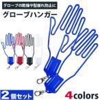 ゴルフ グローブハンガー 2個セット 手袋ハンガー 乾燥 グローブ 手袋 ハンガー ホルダー 手袋ホルダー グローブホルダー コンペ グリップ 防寒 型崩れしない