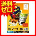 コクヨ レーザープリンタ用紙 両面印刷用 マット紙 A4 標準 100枚 LBP-F1210  商品は1点(本)の価格になります。
