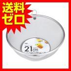 貝印 KitchenFile 丸型ザル21cm 1個