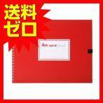 マルマン S312-01 F2 スケッチブック アートスパイラル 画用紙 24枚 赤 商品は1点(個)の価格になります。