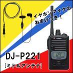 ���륤�� ALINCO DJ-P221-M ���꾮���ϥȥ���С� ���ޤ��Ĥ�(����ۥ�ޥ��� �ե����ॳ����) ����