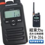 トランシーバー FTH-314 無線機 インカム 八重洲無線