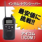 ショッピング最安値 【最安値】 アイコム IC-4110(IC4110) ブラック インカム・トランシーバー激安