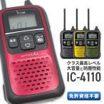 IC-4110  ICOM 無線機 インカム トランシーバー 特定小電力 ic-4110 送料無料 割引クーポン対象