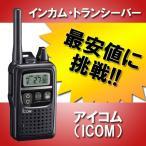 インカム IC-4300B ブラック トランシーバー  無線機 アイコム