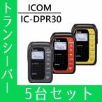 トランシーバー 5台セット IC-DPR30 インカム 無線機 登録局 アイコム