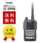 無線機 インカム アイコム ICOM IC-DPR6 デジタル簡易無線 登録局トランシーバー 5W