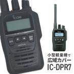 インカム IC-DPR7 トランシーバー 無線機 登録局 アイコム
