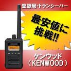 【最安値】トランシーバー 無線機 ケンウッド KENWOOD TPZ-D553SCH デジタル簡易無線 登録局トランシーバー 5W