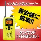 【最安値】ケンウッド(KENWOOD) 特定小電力トランシーバー UBZ-LP20Y(イエロー)
