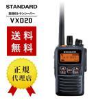 トランシーバー 無線機 スタンダード (八重洲無線) STANDARD VXD20 デジタル簡易無線 登録局トランシーバー 5W