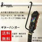 ギターハンガー(ギター専用、耐荷重8kg)
