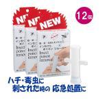 あすつく 送料無料 まとめ購入 インセクト ポイズンリムーバー (12個) 毒吸引器 スズメバチ 蜂 ムカデ 毒蛇 お得