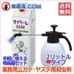 送料無料 あすつく対応/小型噴霧器付き/ サイベーレ0.5SC (1.8L)+噴霧器#530 (1台)2リッター用 玄関周り 庭 害虫駆除