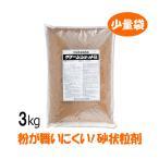 あすつく対応 / 少量袋 クリーンショットB (3kg) 砂状 微粒剤 目立ちにくい コオロギ トビムシ ムカデ 害虫駆除