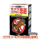 あすつく対応/コウモリ 蝙蝠 モグラ 忌避剤 錠剤タイプ/ モグラクリン 300g イカリ消毒 コウモリ駆除 追い出し