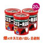 送料無料 / まとめ購入 ねずみ追い出し くん煙剤 ネズミ一発退場 (10g×20個) ネズミ駆除 忌避剤 水使用