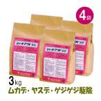 送料無料 あすつく対応 / まとめ購入 シャットアウトSE (3kg×4袋) ムカデ ヤスデ駆除 定番 粉剤 殺虫剤